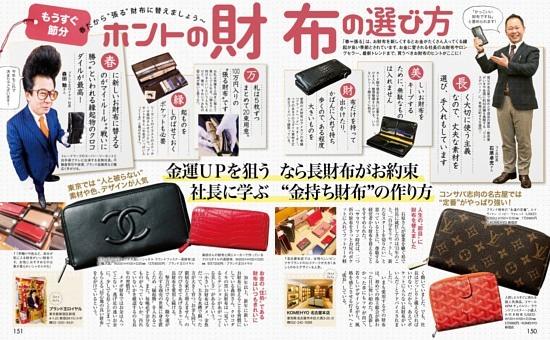 ホントの財布の選び方