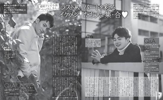 連続テレビ小説『べっぴんさん』 ラストスパートを彩るイケメンたち大・集・合