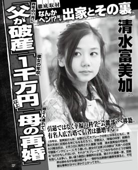 清水富美加 出家とその裏 「父が破産」「彼女の年収1千万円以上」「母の再婚」