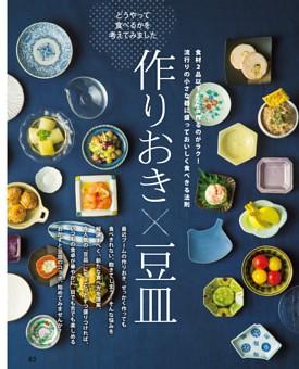 作りおき×豆皿