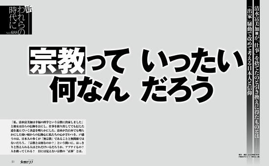 清水富美加「出家」騒動で改めて考える日本人と信仰──宗教って いったい何なんだろう