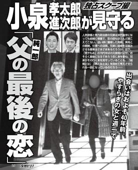 独占スクープ撮 小泉孝太郎・進次郎が見守る「父(純一郎)の最後の恋」