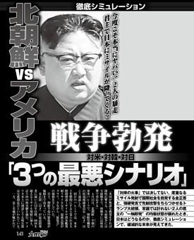 徹底シミュレーション 北朝鮮VSアメリカ 戦争勃発「3つの最悪シナリオ」