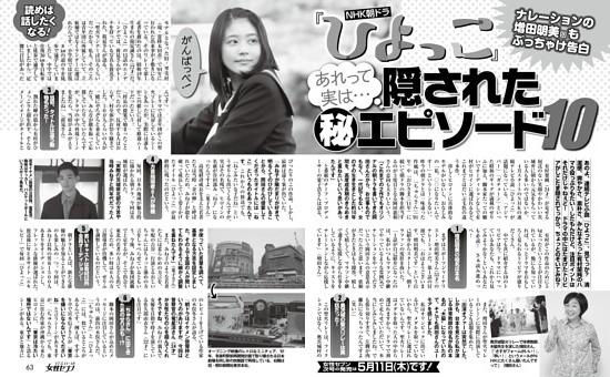 NHK朝ドラ『ひよっこ』あれって実は…隠された(秘)エピソード10