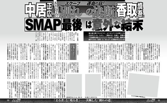 中居 香取 大どんでんで「別れの決断」 SMAP最後は意外な結末