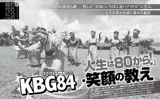小浜島ばあちゃん合唱団 KBG84「人生は80から!」・笑顔の教え