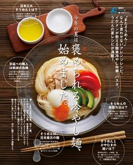 今年の夏は褒められる冷やし麺、始めました。