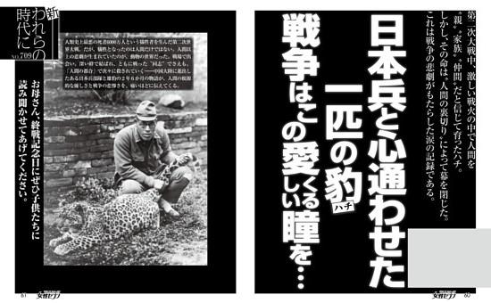 日本兵と心通わせた一匹の豹(ハチ) 戦争はこの愛くるしい瞳を…