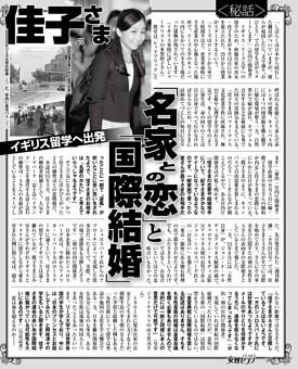 佳子さま イギリス留学へ出発 「名家との恋」と「国際結婚」