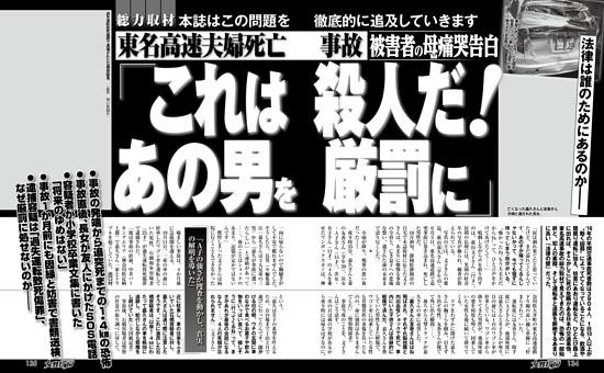 東名高速夫婦死亡事故 被害者の母 痛哭告白 「これは殺人だ!あの男を厳罰に」法律は誰のためにあるのか─