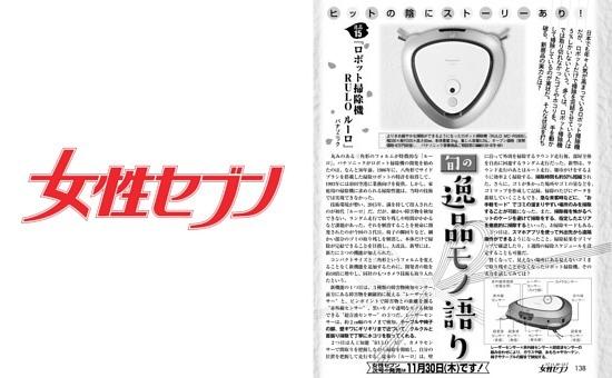旬の逸品モノ語り/ロボット掃除機