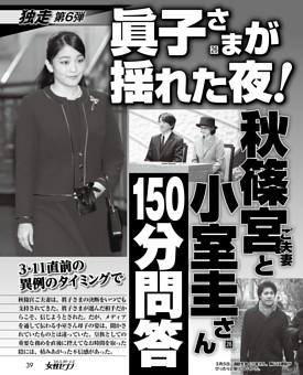 眞子さまが揺れた夜! 秋篠宮ご夫妻と小室圭さん 150分問答