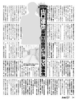 山口達也 豪邸を5億円で売り出した厳しい懐事情