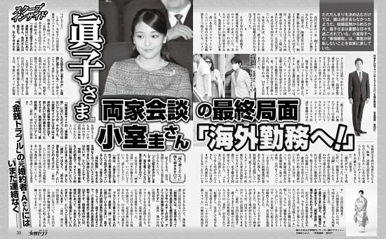 眞子さま 両家会談の最終局面 小室圭さん「海外勤務へ!」