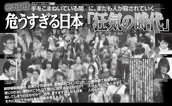 総力取材 危うすぎる日本「狂気の時代」