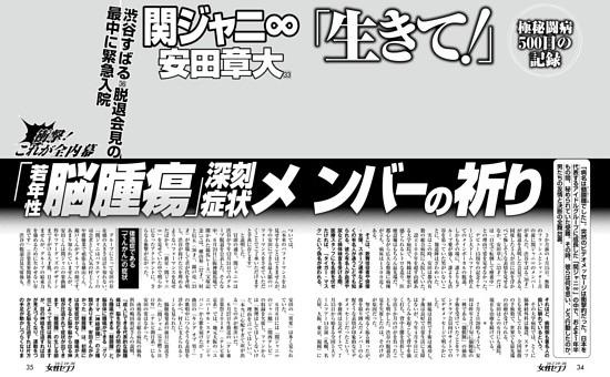 極秘闘病500日の記録 関ジャニ∞ 安田章大 「生きて!」 脳腫瘍深刻症状 メンバーの祈り
