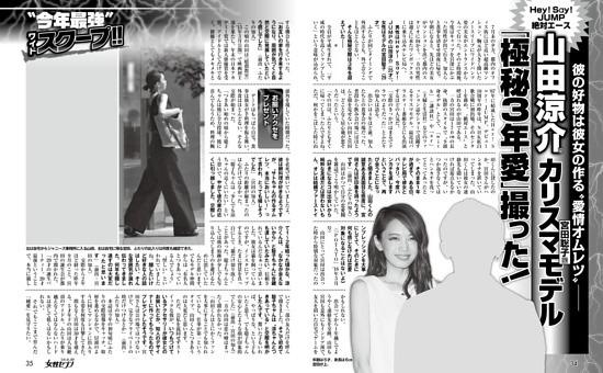 山田涼介 カリスマモデル「極秘3年愛」撮った!
