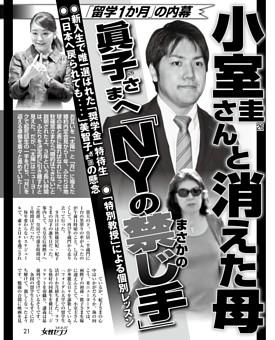 小室圭さんと消えた母 眞子さまへ『NYのまさかの禁じ手』