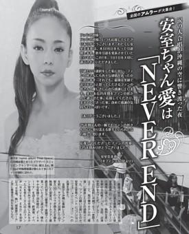 安室ちゃん愛は「NEVER END」