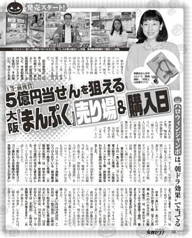 5億円当せんを狙える 大阪『まんぷく』売り場&購入日