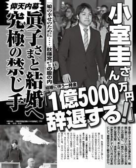 小室圭さん 眞子さまと結婚へ 究極の禁じ手「1億5000万円辞退する!」