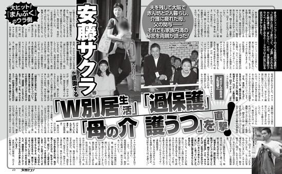 安藤サクラ「W別居生活」「過保護」「母の介護うつ」を直撃!