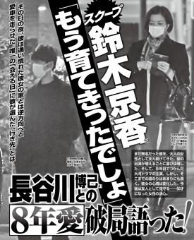 鈴木京香「もう育てきったでしょ」長谷川博己との 8年愛 破局語った!