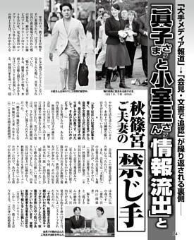 「眞子さまと小室圭さん情報流出」と秋篠宮ご夫妻の「禁じ手」