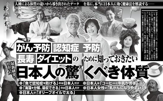 がん予防 認知症予防 長寿 ダイエットのために知っておきたい 日本人の驚くべき体質