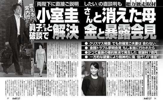 総力独走取材 小室圭さんと消えた母 眞子さまと破談で解決金と暴露会見