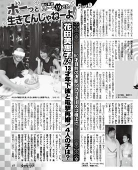 花田美恵子さん 13才年下彼と電撃再婚! 4人の子は?