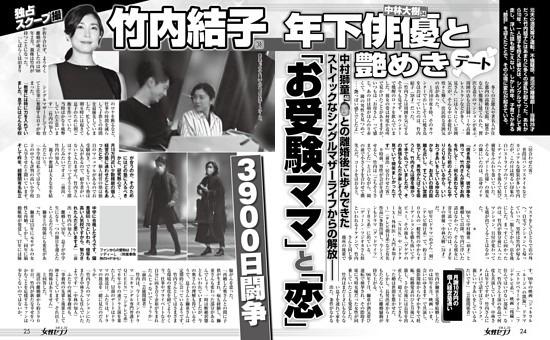 竹内結子 年下俳優と!「お受験ママ」と「恋」3900日闘争