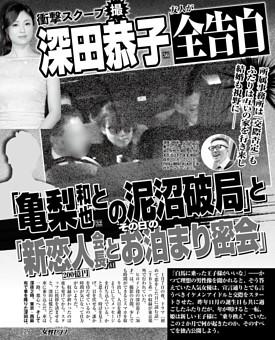 深田恭子 友人が全告白「亀梨和也との泥沼破局」と「新恋人会長と〝その日〟のお泊まり密会」