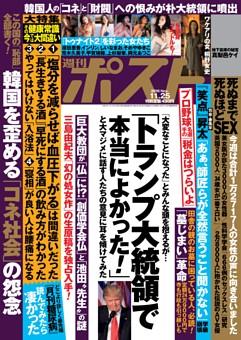 週刊ポスト 2016年11月25日号