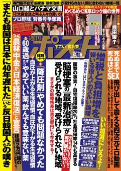週刊ポスト 2016年12月16日号