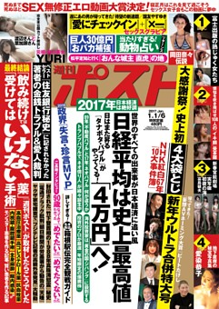 週刊ポスト 2017年1月1日・1月6日合併号