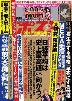 週刊ポスト 2017年1月13日・1月20日合併号