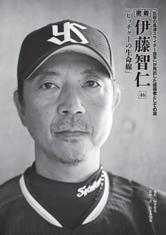 密着 伊藤智仁「ピッチャーの生命線」