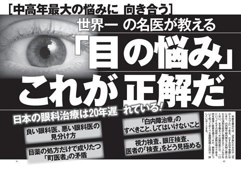 中高年最大の悩みに向き合う/世界一の名医が教える 「目の悩み」これが正解だ