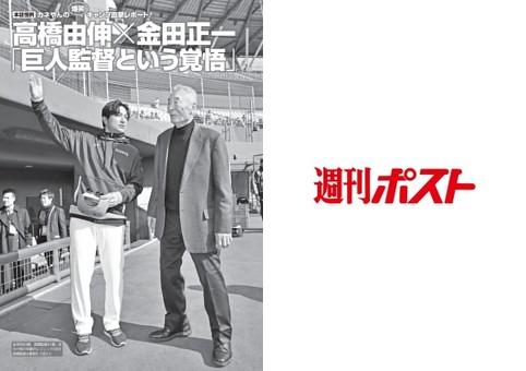 高橋由伸×金田正一「巨人監督という覚悟」