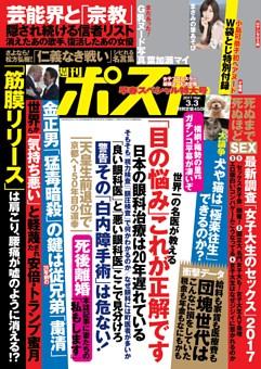週刊ポスト 2017年3月3日号
