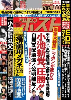 週刊ポスト 2017年3月24日/31日合併号