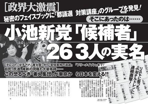 小池新党「候補者」263人の実名