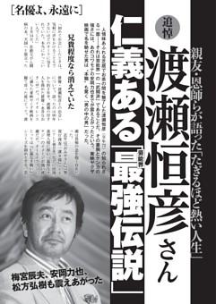 追悼 渡瀬恒彦さん 仁義ある「最強伝説」 親友・恩師らが語った「たぎるほど熱い人生」