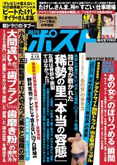 週刊ポスト 2017年4月14日号
