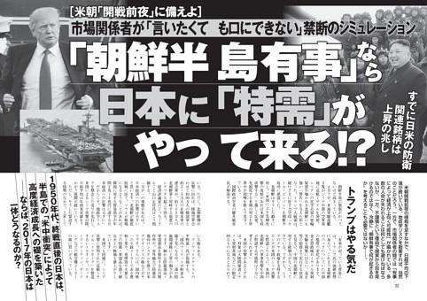 「朝鮮半島有事」なら日本に「特需」がやって来る!?