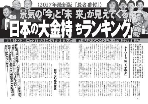 景気の「今」と「未来」が見えてくる 「日本の大金持ちランキング」大異変