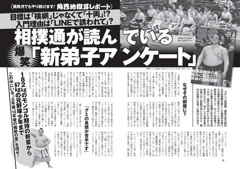 相撲通が読んでいる爆笑「新弟子アンケート」