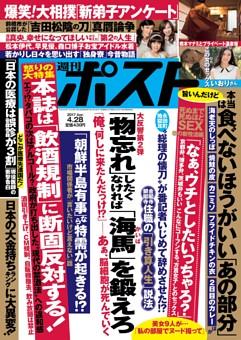 週刊ポスト 2017年4月28日号