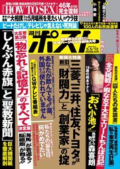 週刊ポスト 2017年5月5日号/12日合併号